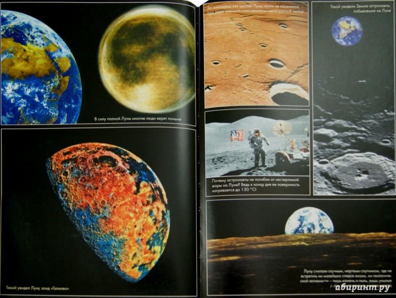 Иллюстрация 1 из 6 для Белые пятна Солнечной системы - Александр Волков | Лабиринт - книги. Источник: Лабиринт