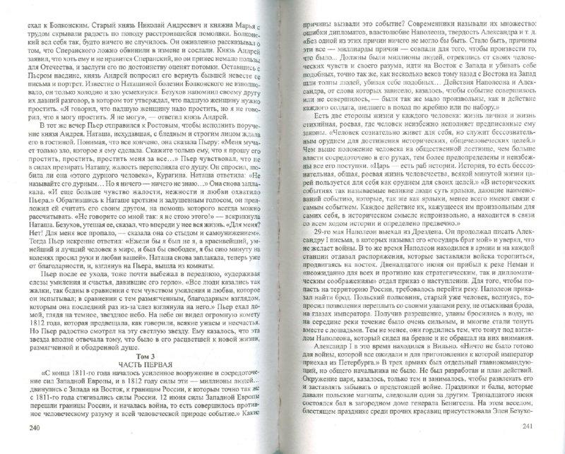 Иллюстрация 1 из 5 для Все произведения школьной программы по русской литературе в кратком изложении - Пушнова, Лазорева, Долбилова | Лабиринт - книги. Источник: Лабиринт