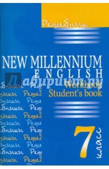 Гдз по английскому языку 7 класс павлоцкий