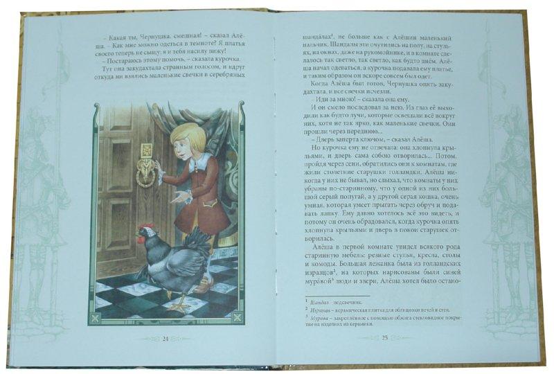 Иллюстрация 1 из 21 для Черная курица, или Подземные жители. Волшебная сказка - Антоний Погорельский | Лабиринт - книги. Источник: Лабиринт