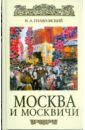 Гиляровский Владимир Алексеевич Москва и москвичи (подар.) цена в Москве и Питере