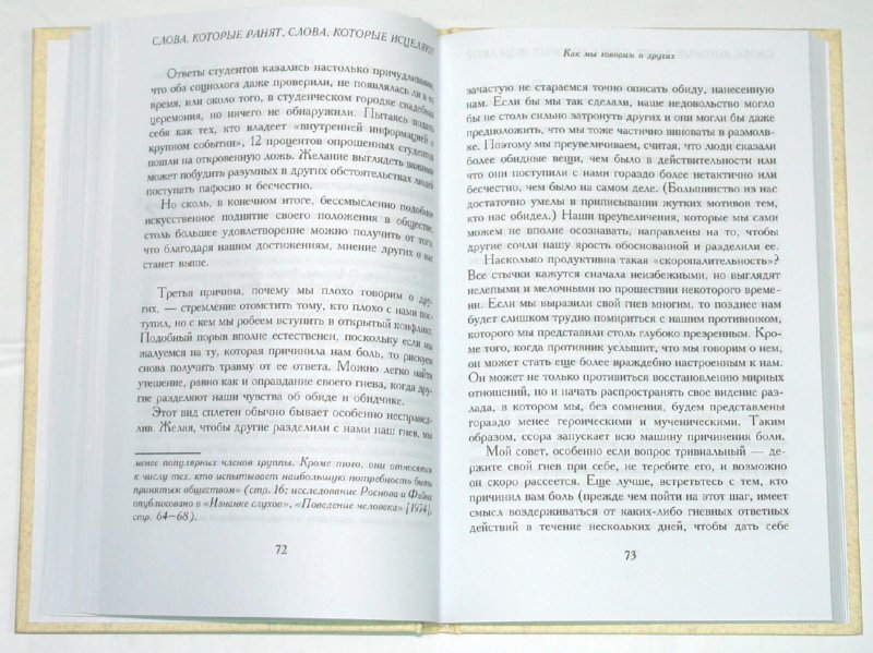 Иллюстрация 1 из 5 для Слова, которые ранят, слова, которые исцеляют: как разумно и мудро подбирать слова - Иосиф Телушкин | Лабиринт - книги. Источник: Лабиринт
