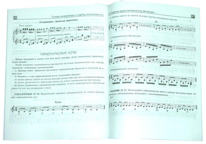 Иллюстрация 1 из 4 для Основы импровизации и подбор аккомпанемента - Дамира Шайхутдинова | Лабиринт - книги. Источник: Лабиринт