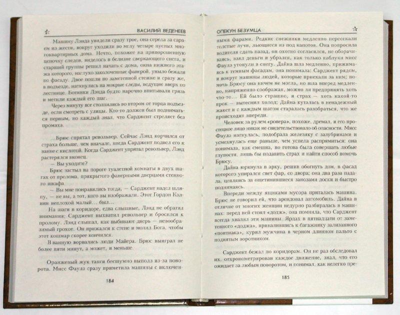 Иллюстрация 1 из 6 для Прорыв - Василий Веденеев | Лабиринт - книги. Источник: Лабиринт