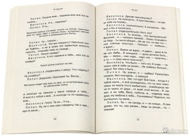 Иллюстрация 1 из 10 для На дне: Картины. Четыре акта - Максим Горький   Лабиринт - книги. Источник: Лабиринт
