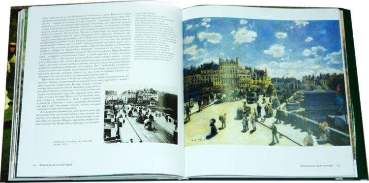 Иллюстрация 1 из 2 для Импрессионисты: радость жизни - Памела Тодд   Лабиринт - книги. Источник: Лабиринт