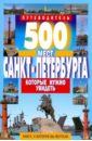 500 мест Санкт-Петербурга, которые нужно увидеть