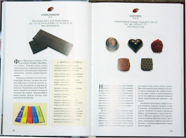 Иллюстрация 1 из 6 для Шоколад. Советы знатока - Шанталь Коади | Лабиринт - книги. Источник: Лабиринт