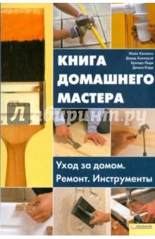 Книга домашнего мастера