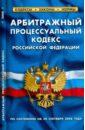 Арбитражный процессуальный кодекс Российской Федерации на 20.09.08г