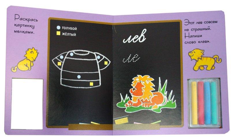 Иллюстрация 1 из 9 для Волшебная доска с мелками: Торт | Лабиринт - книги. Источник: Лабиринт