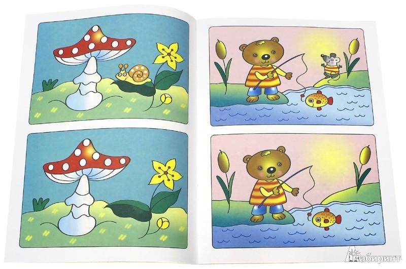 Иллюстрация 1 из 38 для Развиваем внимание 2-3 года - Ольга Земцова | Лабиринт - книги. Источник: Лабиринт