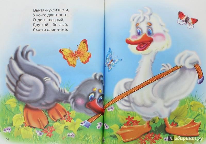 Иллюстрация 1 из 7 для По слогам читаю сам: Кошкин дом   Лабиринт - книги. Источник: Лабиринт