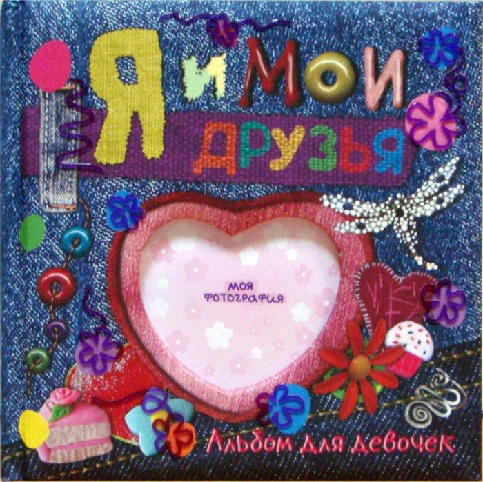 Иллюстрация 1 из 40 для Я и мои друзья. Альбом для девочек. Джинсы   Лабиринт - сувениры. Источник: Лабиринт