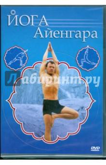 Йога Айенгара (DVD)