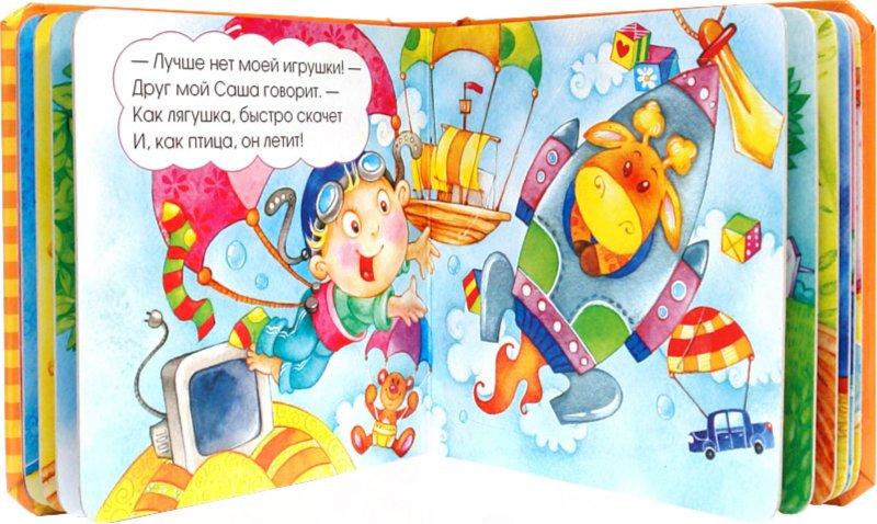 Иллюстрация 1 из 19 для Загляни под картинку-4. Мои любимые игрушки - Екатерина Карганова | Лабиринт - книги. Источник: Лабиринт