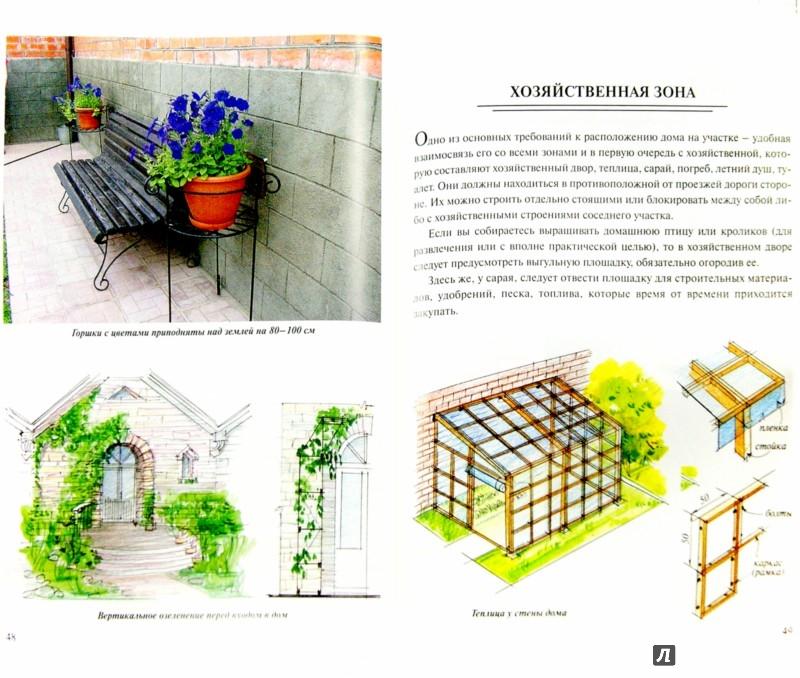 Иллюстрация 1 из 37 для Планировка и обустройство садового участка - Страшнов, Страшнова | Лабиринт - книги. Источник: Лабиринт