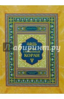 Читая священный Коран