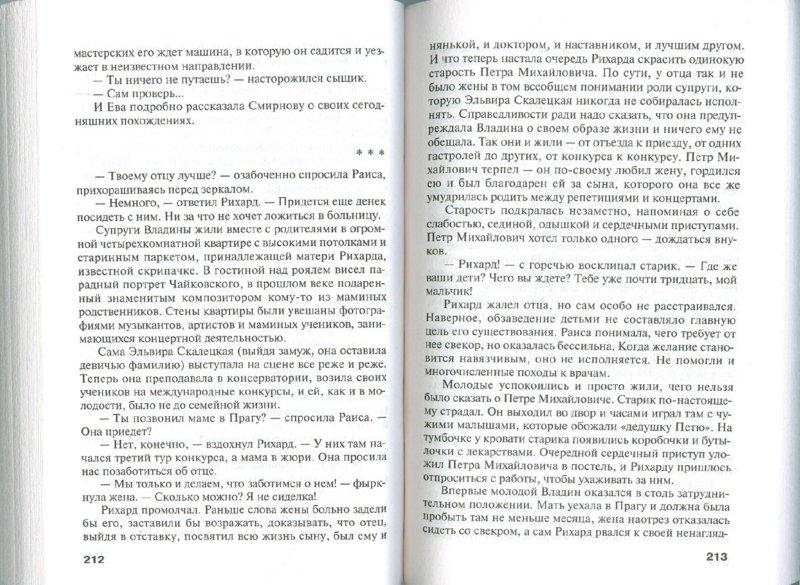 Иллюстрация 1 из 6 для Сокровище Китеж-града - Наталья Солнцева   Лабиринт - книги. Источник: Лабиринт