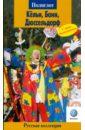 Зоркая Мария Кельн, Бонн, Дюссельдорф. Путеводитель с мини-разговорником дешевые авиабилеты дюссельдорф москва