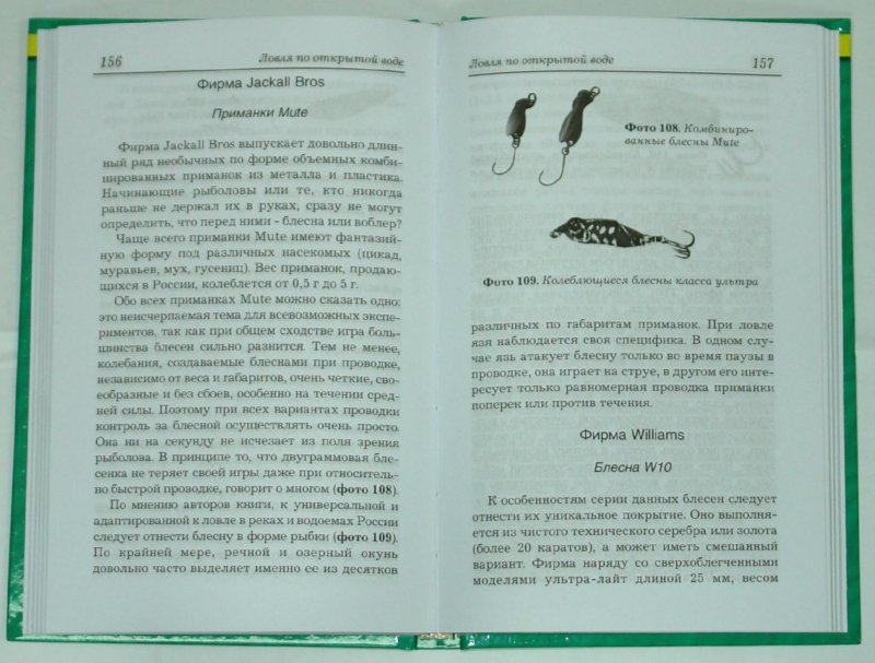 Иллюстрация 1 из 11 для Самые эффективные приманки зимой и летом - Пышков, Смирнов | Лабиринт - книги. Источник: Лабиринт