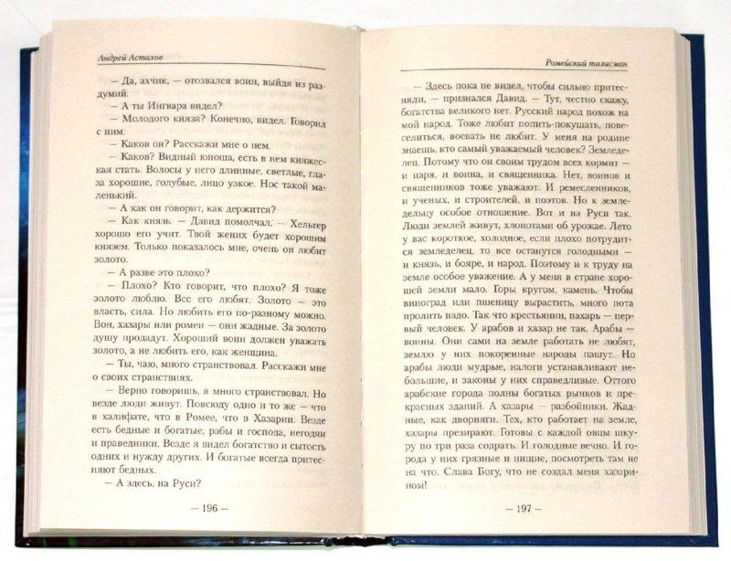 Иллюстрация 1 из 5 для Ромейский талисман - Андрей Астахов | Лабиринт - книги. Источник: Лабиринт