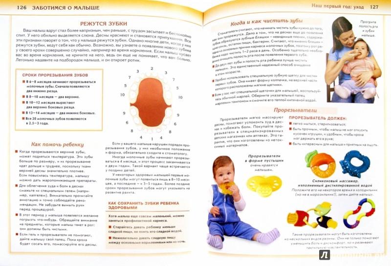 Иллюстрация 1 из 70 для Мать и дитя. Настольная книга для родителей - Громыко, Корсак, Миничева | Лабиринт - книги. Источник: Лабиринт