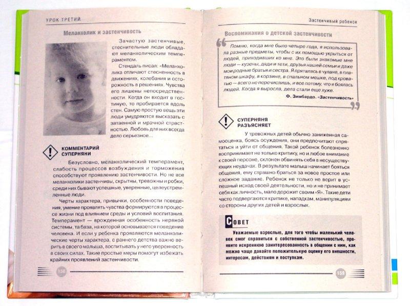 Иллюстрация 1 из 26 для Суперняня. От двух лет и старше - Ольга Шелопухо | Лабиринт - книги. Источник: Лабиринт
