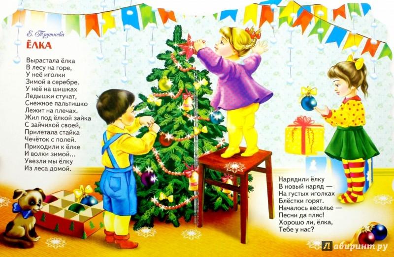 Иллюстрация 1 из 12 для Здравствуй, Новый год! - Барто, Данько, Токмакова, Степанов, Трутнева | Лабиринт - книги. Источник: Лабиринт
