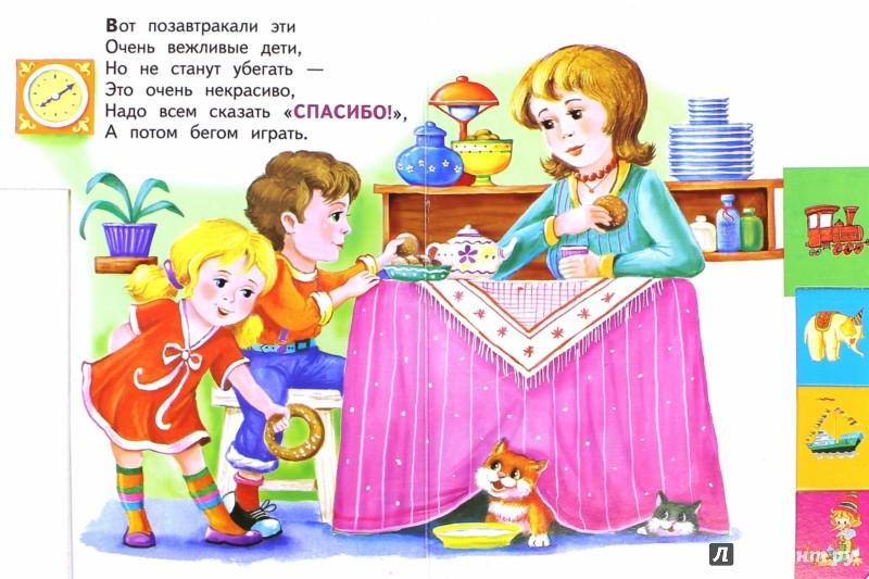 Иллюстрация 1 из 8 для Вежливые малыши - Юрий Кушак | Лабиринт - книги. Источник: Лабиринт