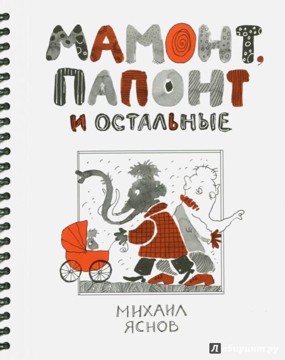 Иллюстрация 1 из 54 для Мамонт, Папонт и остальные - Михаил Яснов | Лабиринт - книги. Источник: Лабиринт
