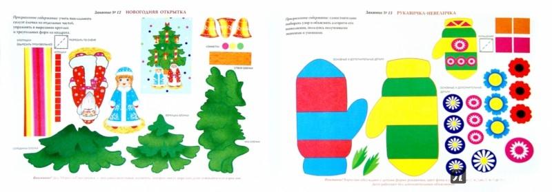 Иллюстрация 1 из 19 для Альбом по аппликации. Средняя группа   Лабиринт - игрушки. Источник: Лабиринт