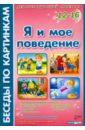 Я и мое поведение: Комплект наглядных пособий для дошкольных учреждений и начальной школы