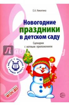 Новогодние праздники в детском саду. Сценарии с нотным приложением. ФГОС ДО