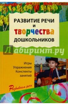 Развитие речи и творчества дошкольников: Игры, упражнения, конспекты занятий. ФГОС ДО