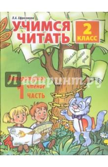 Учимся читать. Литературное чтение: 2 класс. Часть 1