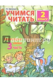 Учимся читать. Литературное чтение: 2 класс. Часть 3