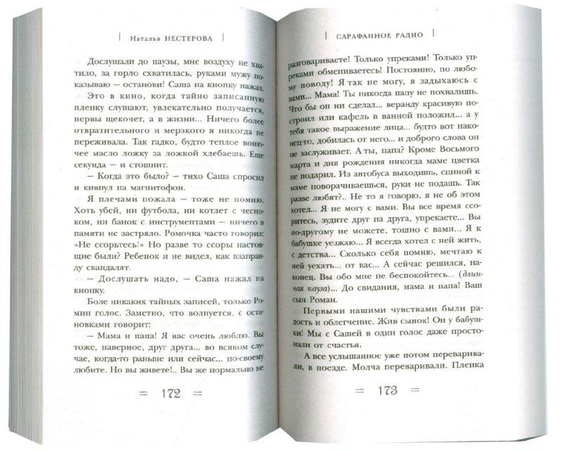 Иллюстрация 1 из 10 для Сарафанное радио и другие рассказы от первого лица - Наталья Нестерова | Лабиринт - книги. Источник: Лабиринт