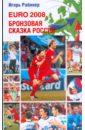 Рабинер Игорь Яковлевич EURO-2008. Бронзовая сказка России