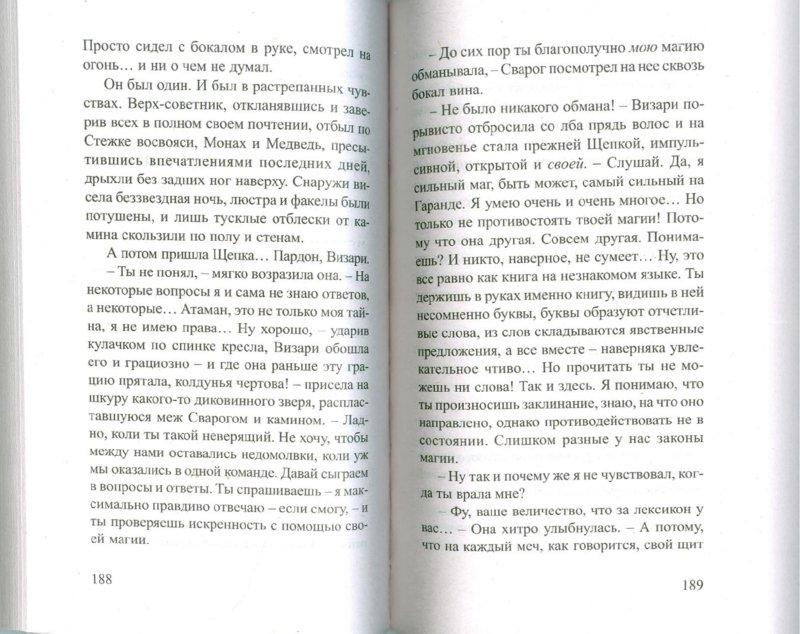 Иллюстрация 1 из 6 для Сварог. Враг короны (мяг) - Александр Бушков | Лабиринт - книги. Источник: Лабиринт