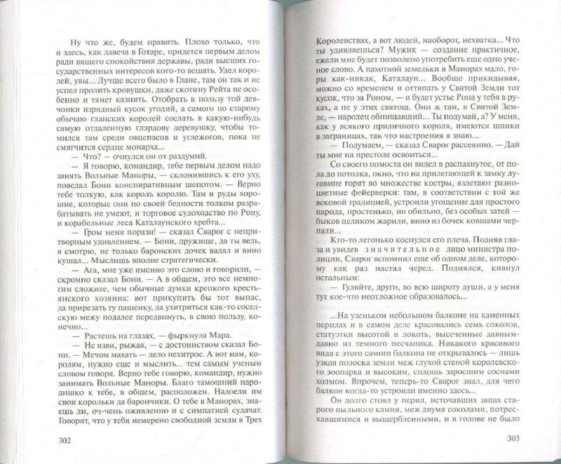 Иллюстрация 1 из 6 для Сварог. Нечаянный король (мяг) - Александр Бушков | Лабиринт - книги. Источник: Лабиринт