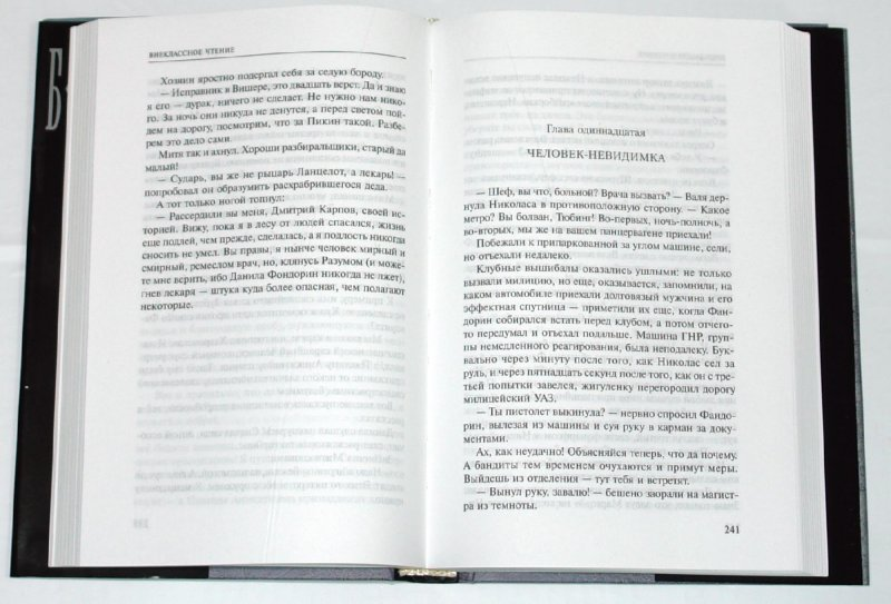 Иллюстрация 1 из 5 для Внеклассное чтение - Борис Акунин | Лабиринт - книги. Источник: Лабиринт