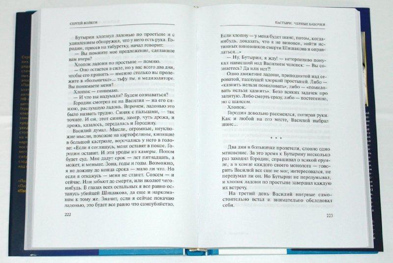 Иллюстрация 1 из 7 для Пастыри. Черные бабочки (тв) - Сергей Волков   Лабиринт - книги. Источник: Лабиринт
