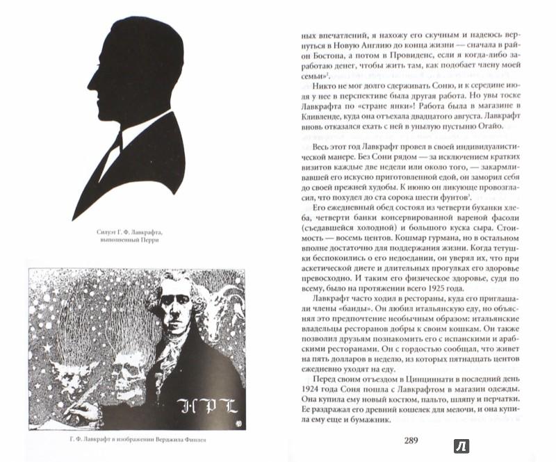 Иллюстрация 1 из 14 для Лавкрафт. Биография - Спрэг де Камп Лайон   Лабиринт - книги. Источник: Лабиринт