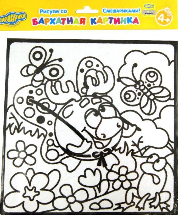 Иллюстрация 1 из 5 для Бархатная картинка-мини. Веселый Лосяш | Лабиринт - игрушки. Источник: Лабиринт