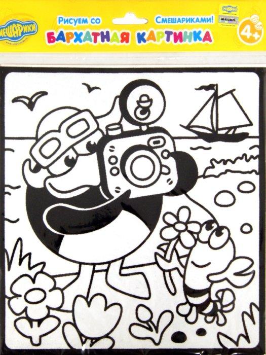 Иллюстрация 1 из 3 для Бархатная картинка-мини. Пин-фотограф | Лабиринт - игрушки. Источник: Лабиринт