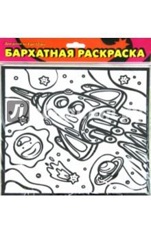 Бархатные раскраски-мини. Ракета.