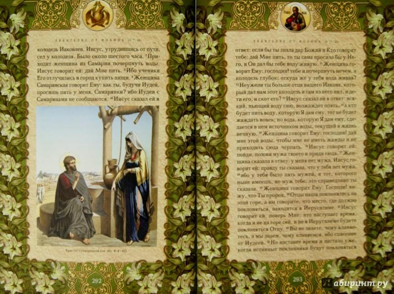 Иллюстрация 1 из 11 для Святое Писание. Новый Завет Господа нашего Иисуса Христа | Лабиринт - книги. Источник: Лабиринт