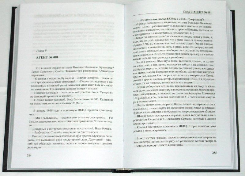 Иллюстрация 1 из 9 для Тайны Лубянки - Александр Хинштейн | Лабиринт - книги. Источник: Лабиринт