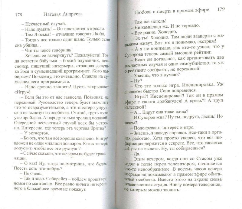 Иллюстрация 1 из 12 для Любовь и смерть в прямом эфире (мяг) - Наталья Андреева | Лабиринт - книги. Источник: Лабиринт